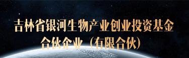 吉林省银河生物产业创业投资基金合伙企业(有限合伙)