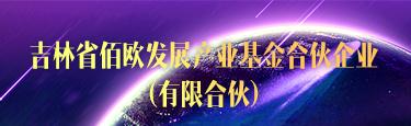 吉林省佰欧发展产业基金合伙企业(有限合伙)