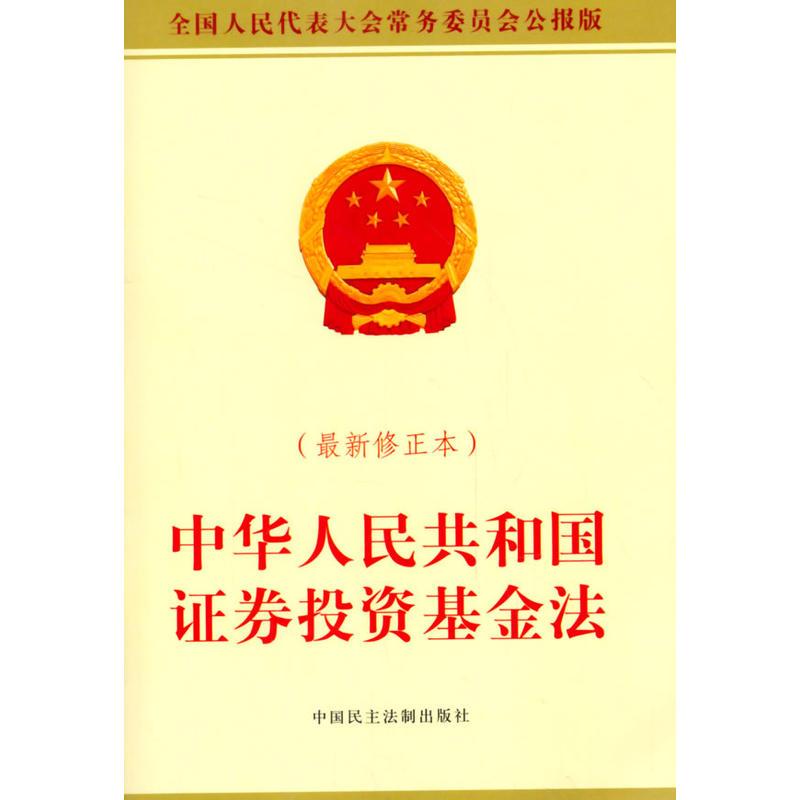 中华人民共和国证券投资基金法