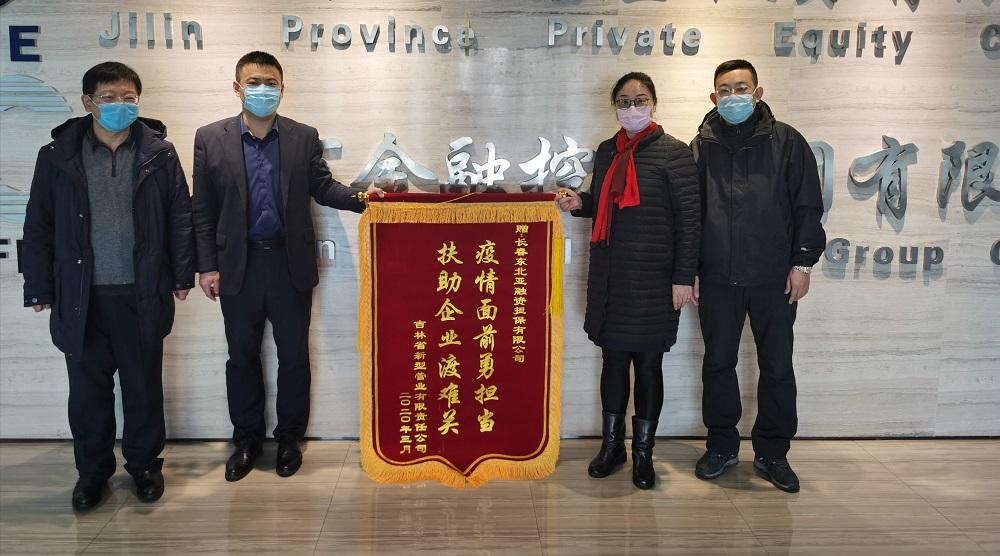 助力复工复产,省新型管业公司给东北亚融资担保送锦旗