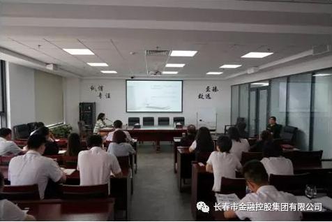 集团举办2018年第四期业务培训