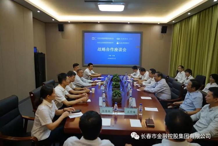 长春金控集团与兴业银行长春分行、九台农村商业银行签署战略合作协议及银担合作业务协议