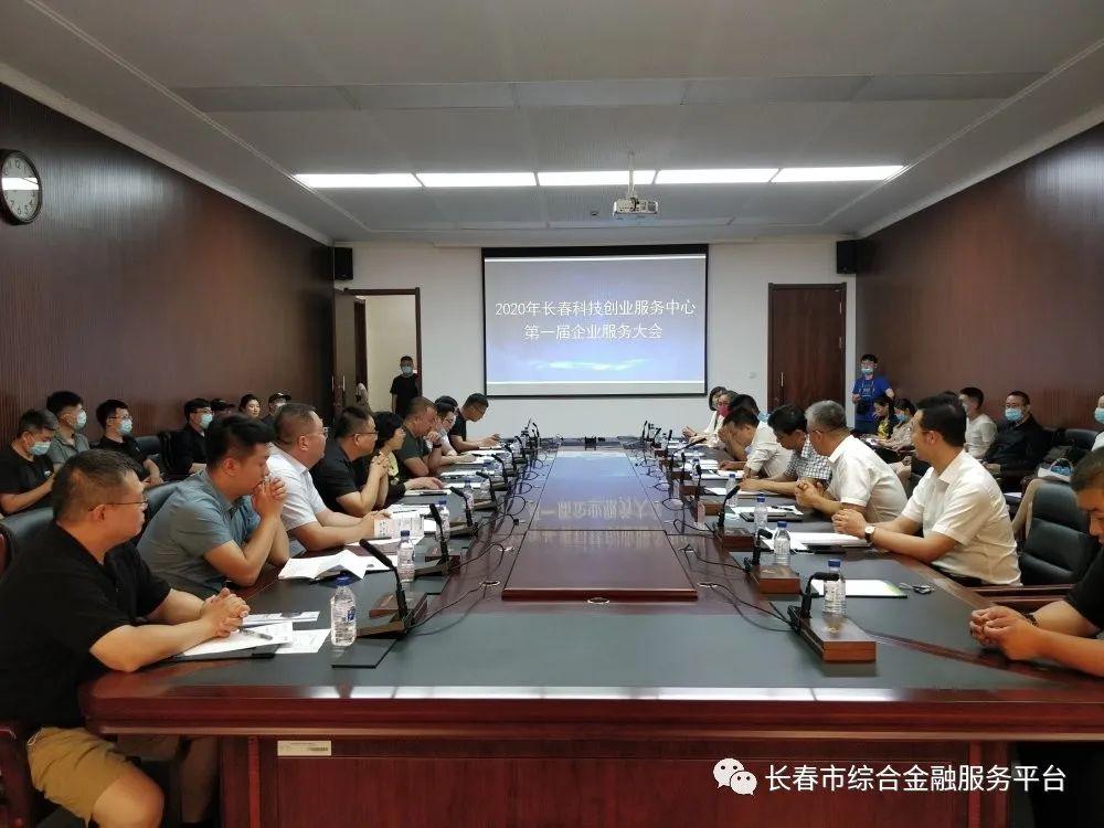 金服平台参加长春科技创业服务中心企业服务会议
