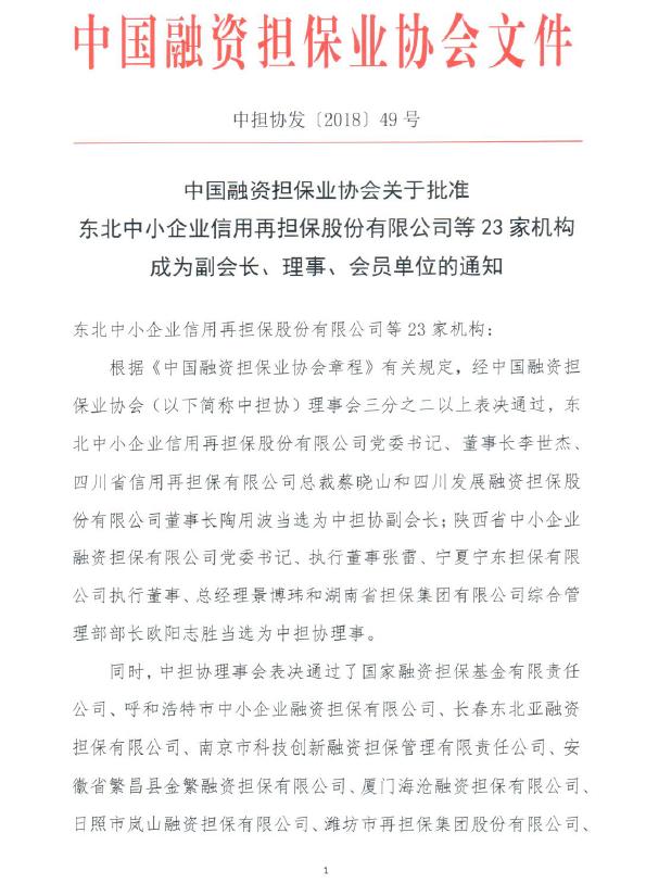 长春东北亚融资担保有限公司正式成为中国融资担保业协会会员单位